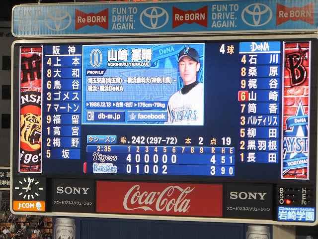 横浜DeNAベイスターズ、背番号0:山崎憲晴選手