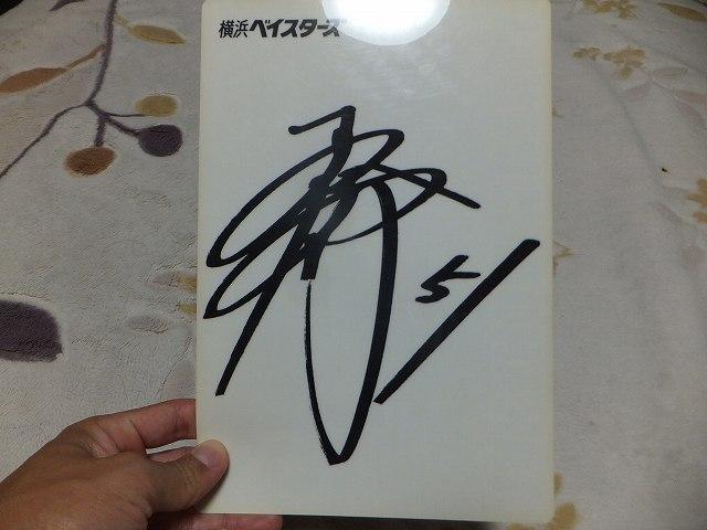 ちなみに下敷きのウラは鈴木尚典選手のサインです