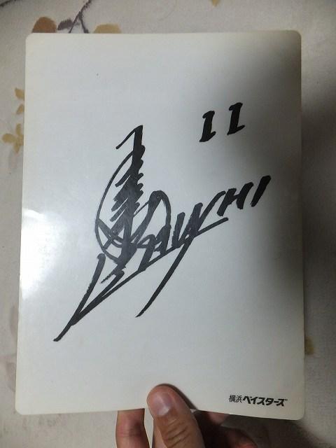 斎藤隆選手のサイン(下敷きのウラ面)