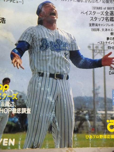 FA初年度横浜ベイスターズにやってきた駒田選手