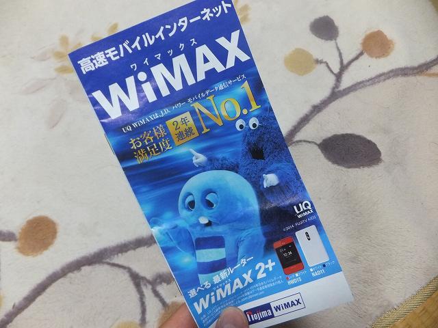 WiMAX検討のためにパンフレットゲットしてきました