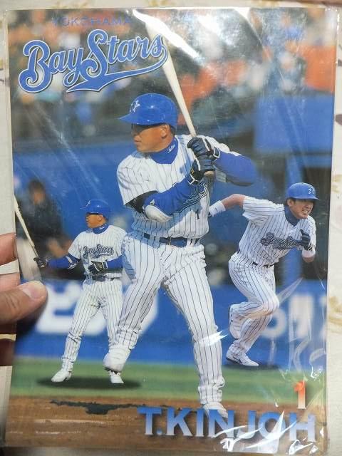 金城龍彦選手の下敷き:横浜ベイスターズ