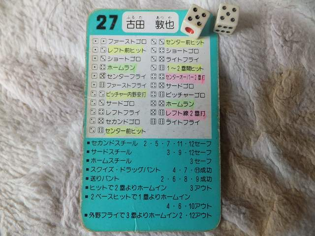 古田敦也選手のプロ野球カード