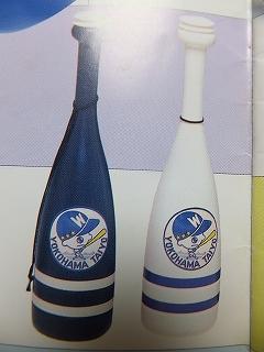 横浜大洋ホエールズ時代の応援メガホン