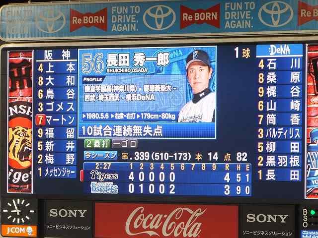 めざせおっさんの星:横浜DeNA長田投手