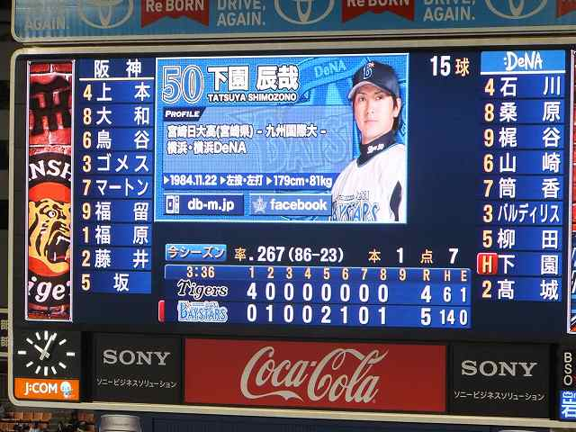 下園辰哉:横浜スタジアム、バックスクリーンビジョン