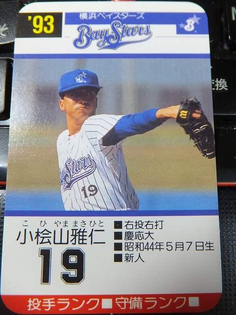 小桧山雅仁:横浜ベイスターズ元年ドラフト1位