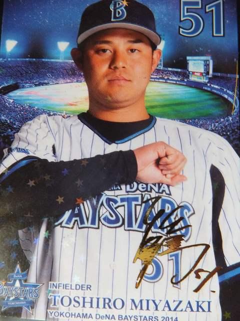 宮崎敏郎選手:横浜DeNAベイスターズ