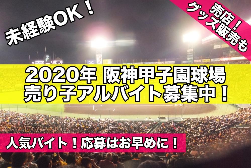 2020年阪神甲子園球場売り子アルバイト募集中!グッズ販売,売店も!