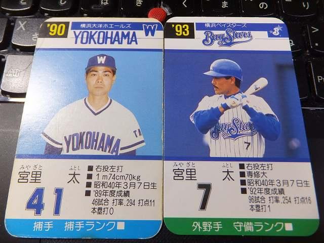 宮里太選手の野球カード