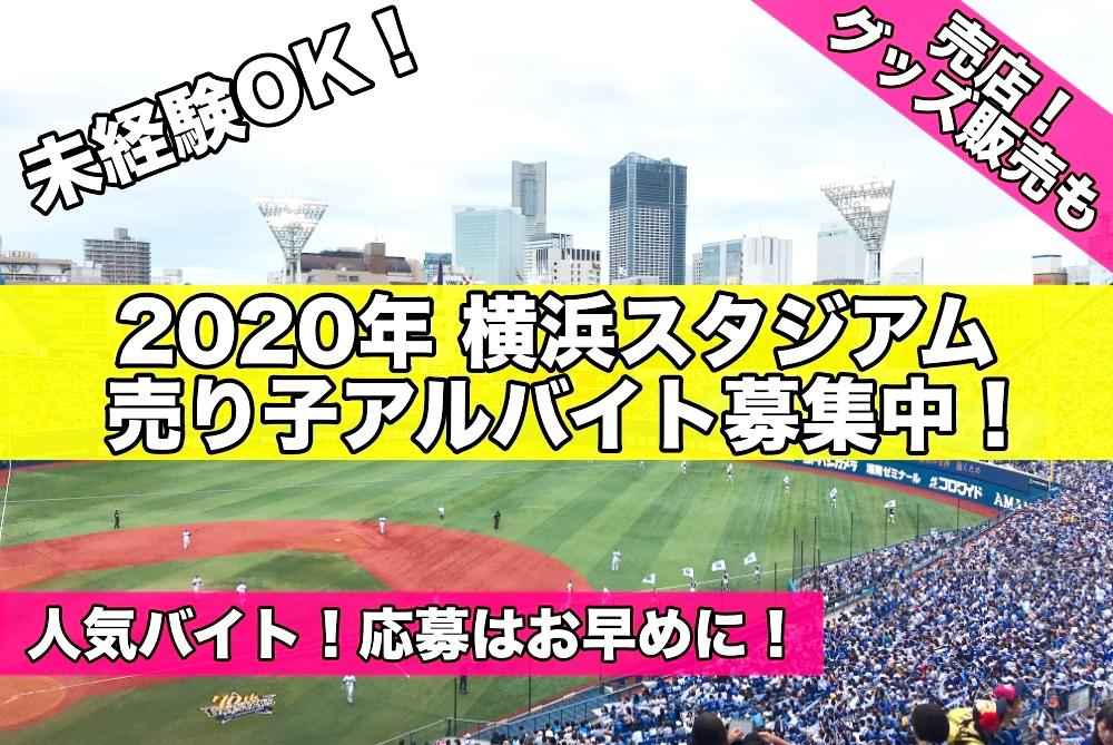 2020年横浜スタジアム売り子アルバイト募集中!グッズ販売,売店も!