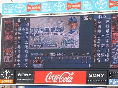 先発はローテを狙う高崎健太郎投手!