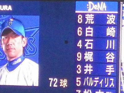 バックスクリーンにあてた柳田選手