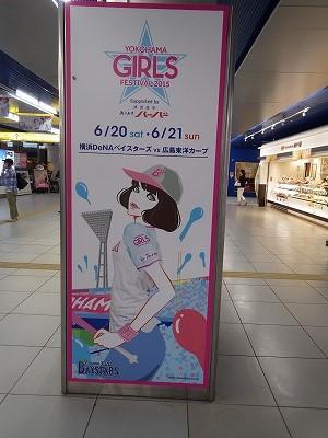 横浜ガールズフェスティバルの広告:みなとみらい駅