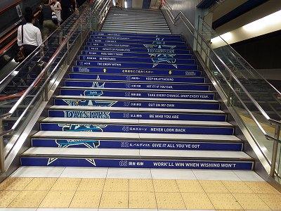 みなとみらい駅階段:横浜DeNA選手の…