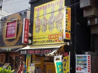世界一の肉まん!横浜中華街