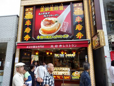 肉汁たっぷり小籠包!:横浜中華街