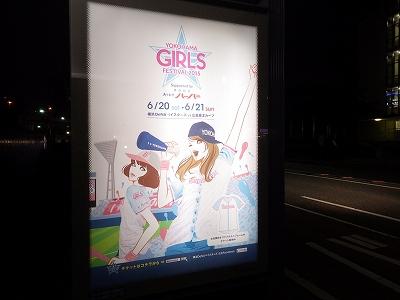 バス停の広告にも横浜ガールズフェスティバル!
