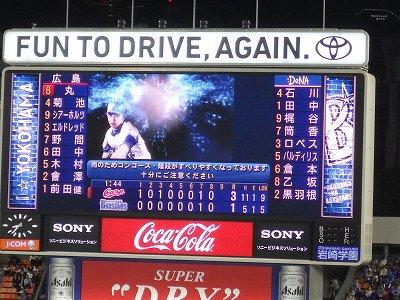 田中健二郎投手:横浜DeNAベイスターズ
