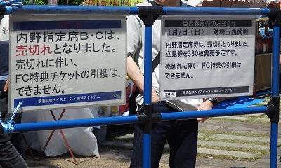 横浜スタジアム前売り売り切れ…
