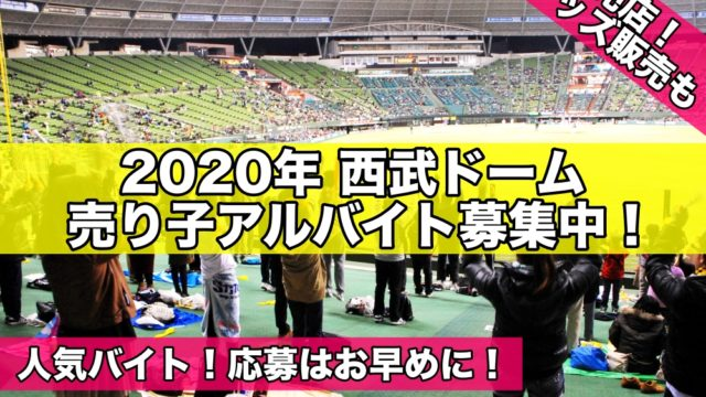2020年西武ドーム売り子アルバイト募集中!グッズ販売,売店も!(メットライフドーム)