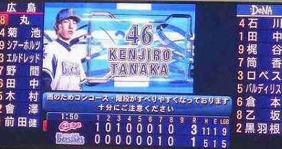 田中健二郎投手!横浜DeNAベイスターズ