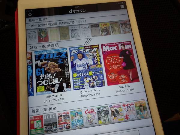 dマガジン:いろんな雑誌を楽しむことが出来る