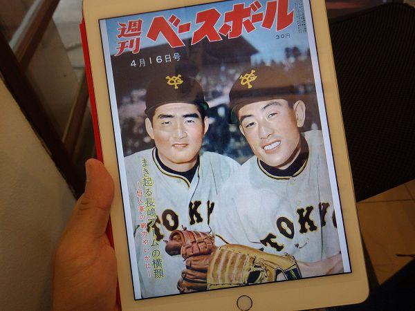 昔の週刊ベースボール:長嶋さんと広岡さん?