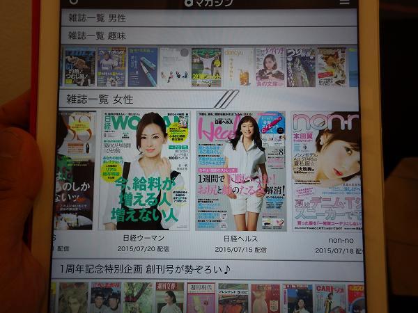 女性ファッション雑誌:dマガジン