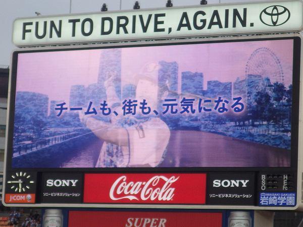 横浜DeNAベイスターズと共に横浜が元気になる