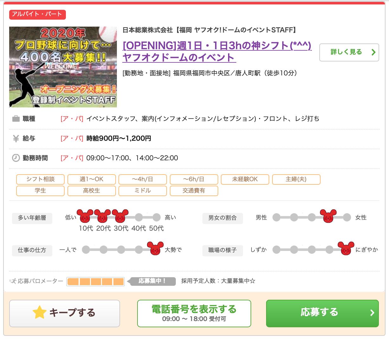 福岡 バイトル 福岡天神の求人に強い広告代理店