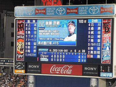 横浜DeNAチーム野手最年長:後藤武敏ゴメス