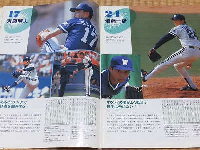 横浜大洋ホエールズ:斎藤明夫&遠藤一彦両エース