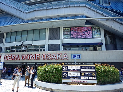 京セラドーム大阪イベントスタッフバイト:1日短期もOK