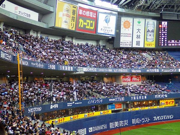 外野席にはマリーンズファンがどっさり:大阪ドーム