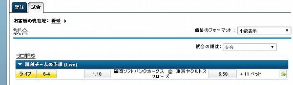 プロ野球ソフトバンクVS東京ヤクルトスワローズ:日本シリーズ