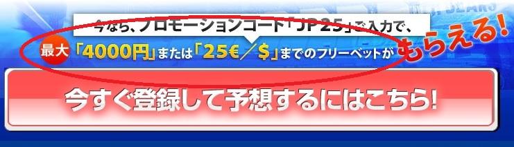 フリーベット4000円がもらえる!?
