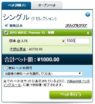 日本代表:侍ジャパンの優勝を応援!