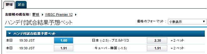 プレミア12準々決勝:日本VSプエルトリコ 勝利オッズ
