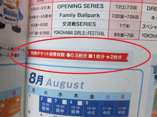 横浜DeNAファンクラブ2016:特典チケットが変わった
