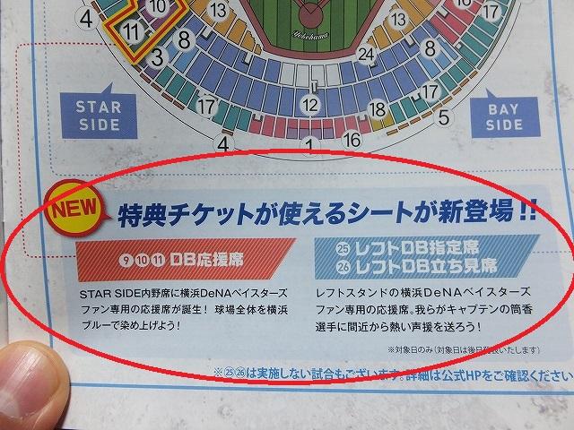 横浜DeNAファンクラブ2016:応援席が増えた、変わった