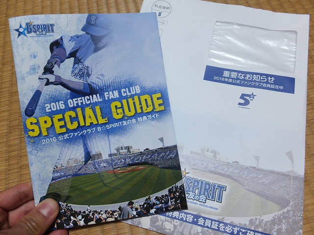 横浜DeNAファンクラブ2016が届いた
