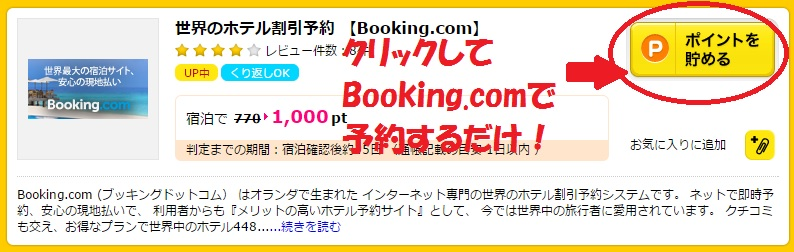 Booking.comでハピタス経由で予約