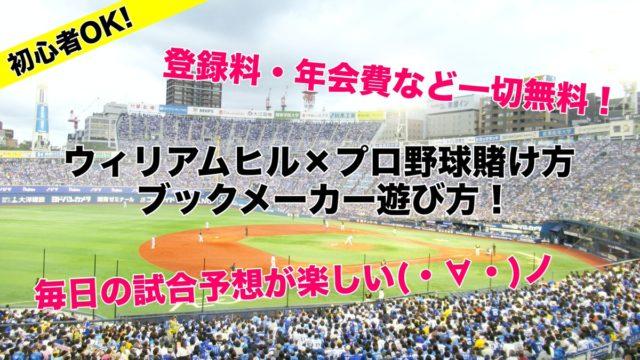 【ウィリアムヒル】日本プロ野球賭け方!ブックメーカー遊び方