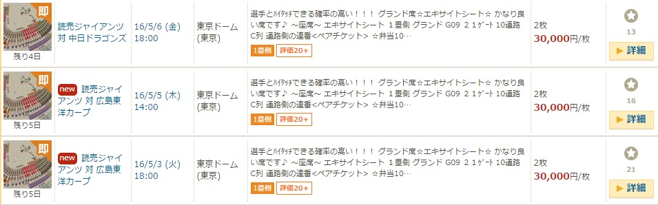 東京ドームエキサイトシートチケット