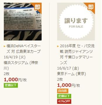 安売りチケット:横浜スタジアム