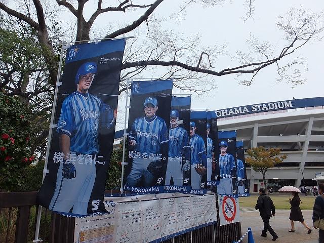 横浜スタジアム前のかっこいい旗:選手ののぼり
