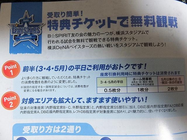 横浜DeNAベイスターズ2016年度ファンクラブの新システム