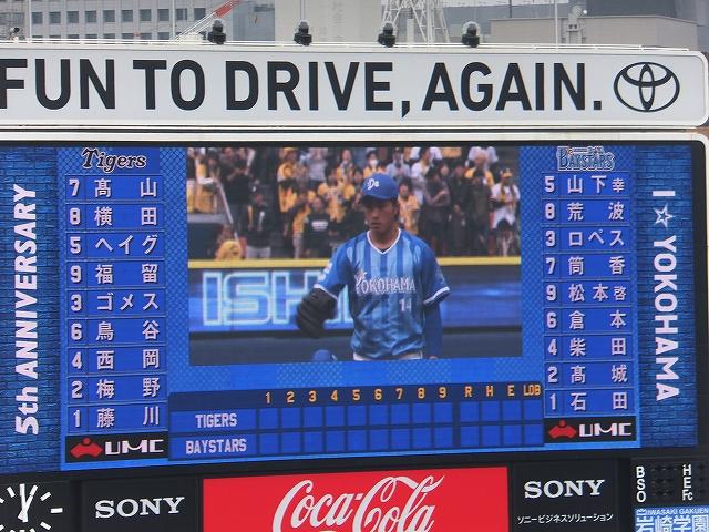 横浜DeNA先発石田健大投手!ドラフト2位2年目左腕