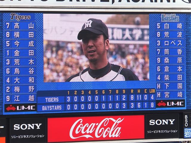 阪神藤川球児、日本復帰後初勝利:横浜DeNA戦